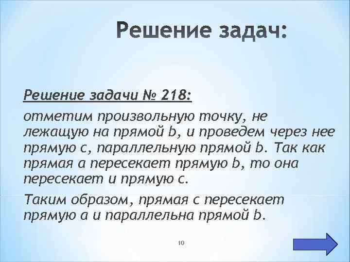 Решение задачи № 218: отметим произвольную точку, не лежащую на прямой b, и проведем