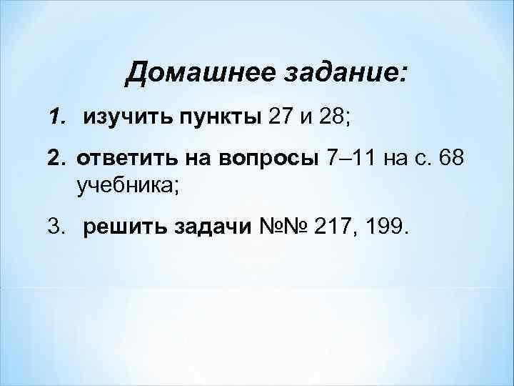 Домашнее задание: 1. изучить пункты 27 и 28; 2. ответить на вопросы 7– 11