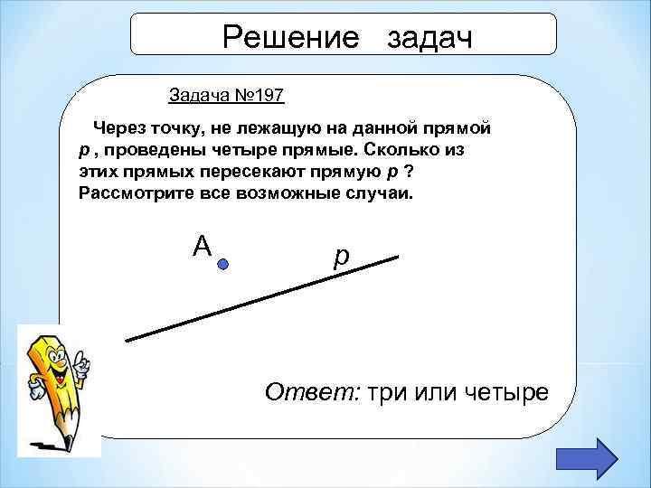 Решение задач Задача № 197 Через точку, не лежащую на данной прямой p ,