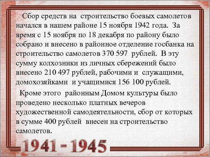 Сбор средств на строительство боевых самолетов начался в нашем районе 15 ноября 1942