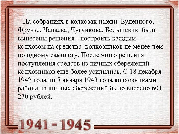 На собраниях в колхозах имени Буденного, Фрунзе, Чапаева, Чугункова, Большевик были вынесены решения
