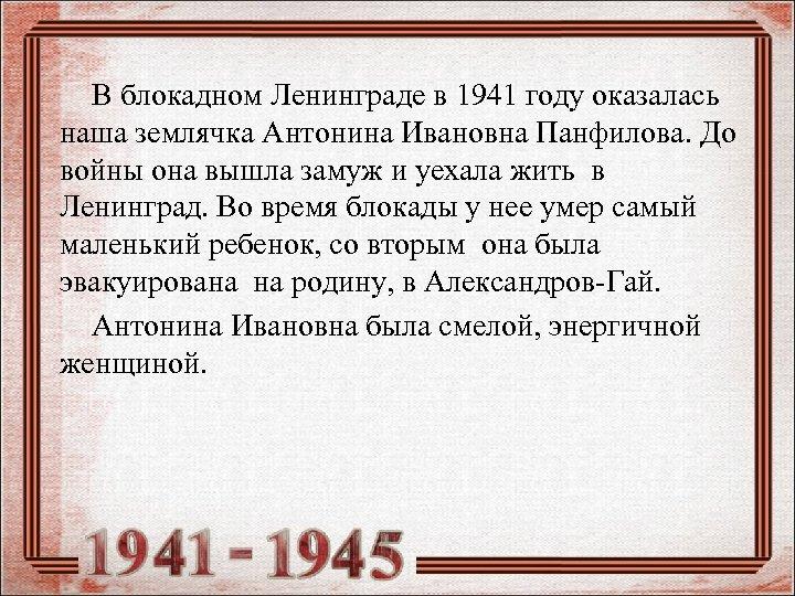 В блокадном Ленинграде в 1941 году оказалась наша землячка Антонина Ивановна Панфилова. До