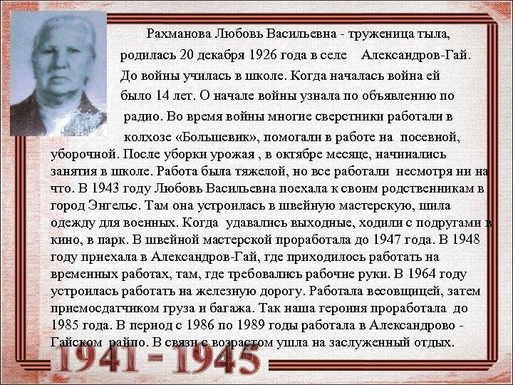 Рахманова Любовь Васильевна - труженица тыла, родилась 20 декабря 1926 года в селе