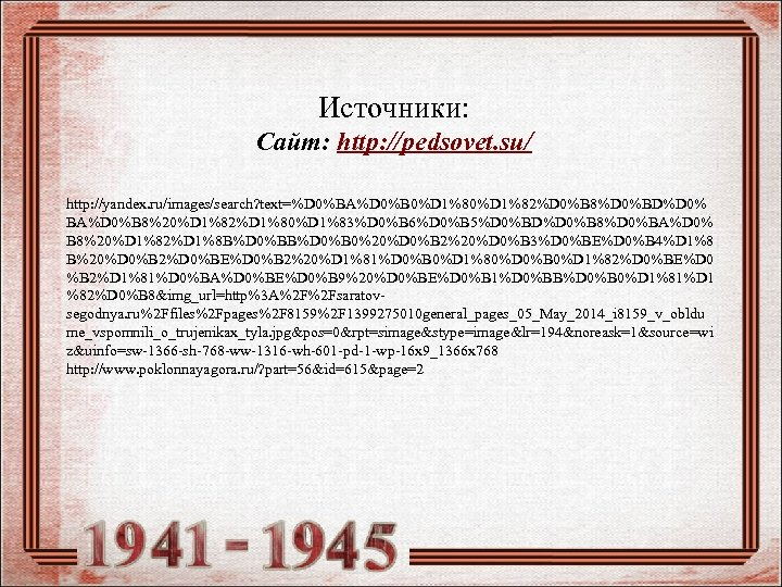 Источники: Сайт: http: //pedsovet. su/ http: //yandex. ru/images/search? text=%D 0%BA%D 0%B 0%D 1%82%D 0%B