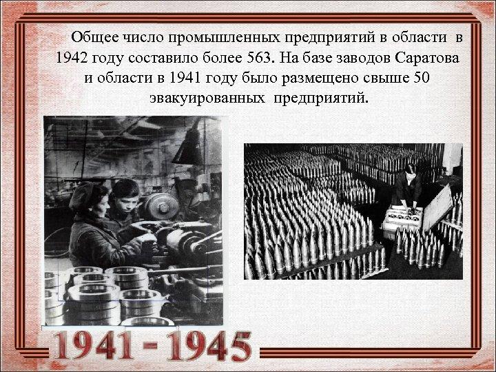 Общее число промышленных предприятий в области в 1942 году составило более 563. На