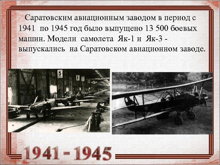Саратовским авиационным заводом в период с 1941 по 1945 год было выпущено 13