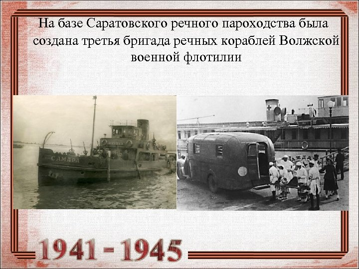 На базе Саратовского речного пароходства была создана третья бригада речных кораблей Волжской военной флотилии