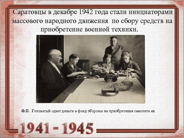 Саратовцы в декабре 1942 года стали инициаторами массового народного движения по сбору средств