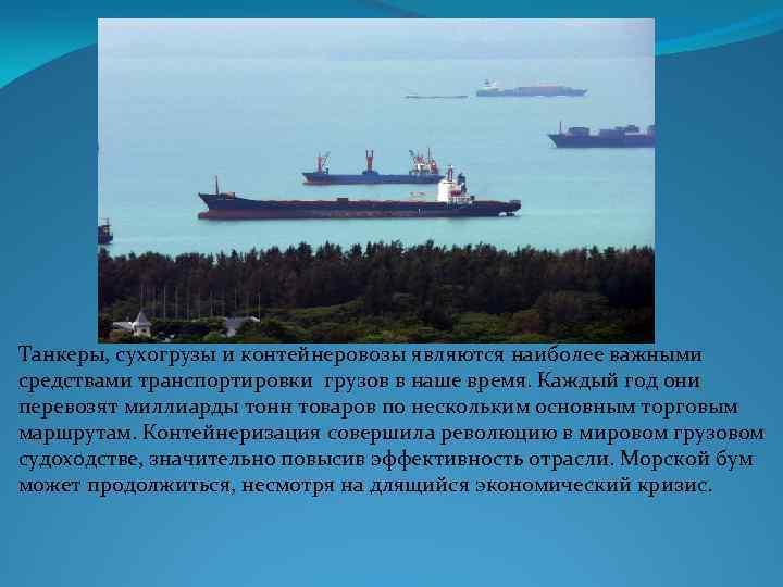 Танкеры, сухогрузы и контейнеровозы являются наиболее важными средствами транспортировки грузов в наше время. Каждый
