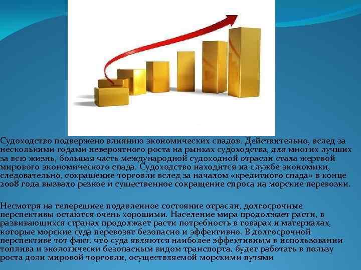 Судоходство подвержено влиянию экономических спадов. Действительно, вслед за несколькими годами невероятного роста на рынках
