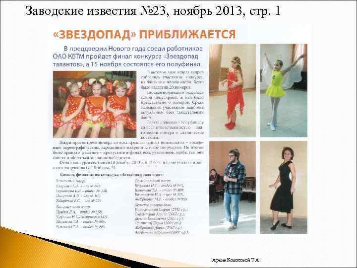 Заводские известия № 23, ноябрь 2013, стр. 1 Архив Колосовой Т. А.