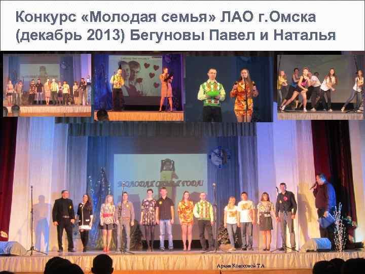 Конкурс «Молодая семья» ЛАО г. Омска (декабрь 2013) Бегуновы Павел и Наталья Архив Колосовой