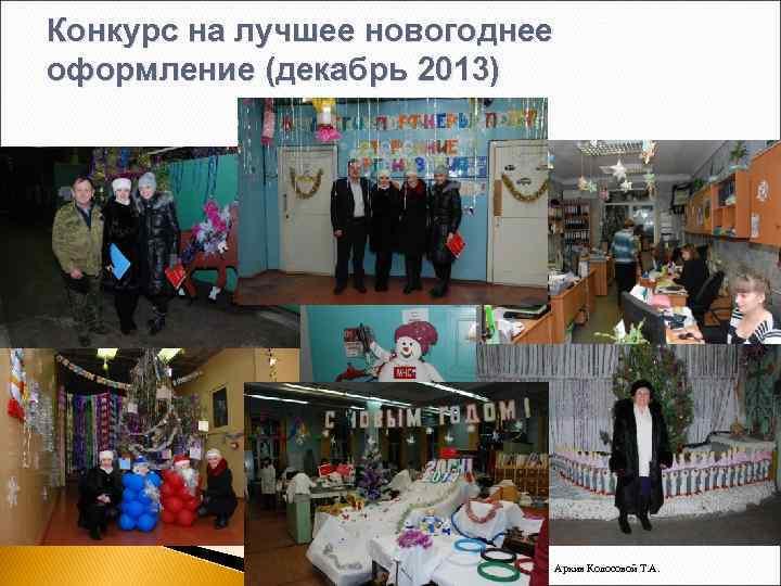 Конкурс на лучшее новогоднее оформление (декабрь 2013) Архив Колосовой Т. А.