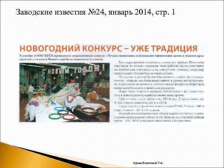 Заводские известия № 24, январь 2014, стр. 1 Архив Колосовой Т. А.