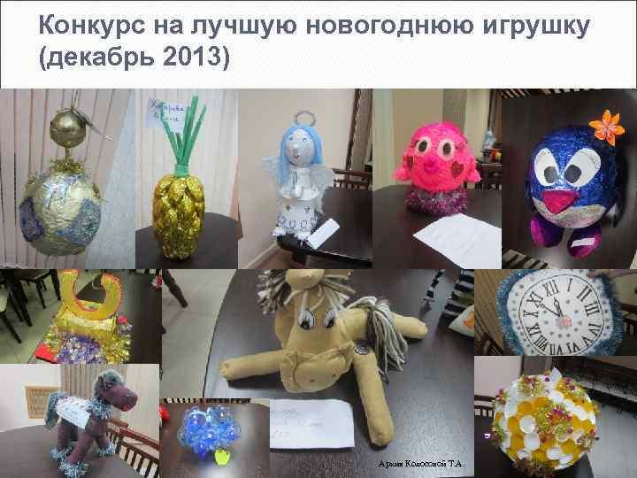 Конкурс на лучшую новогоднюю игрушку (декабрь 2013) Архив Колосовой Т. А.