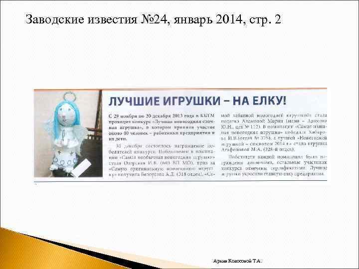 Заводские известия № 24, январь 2014, стр. 2 Архив Колосовой Т. А.