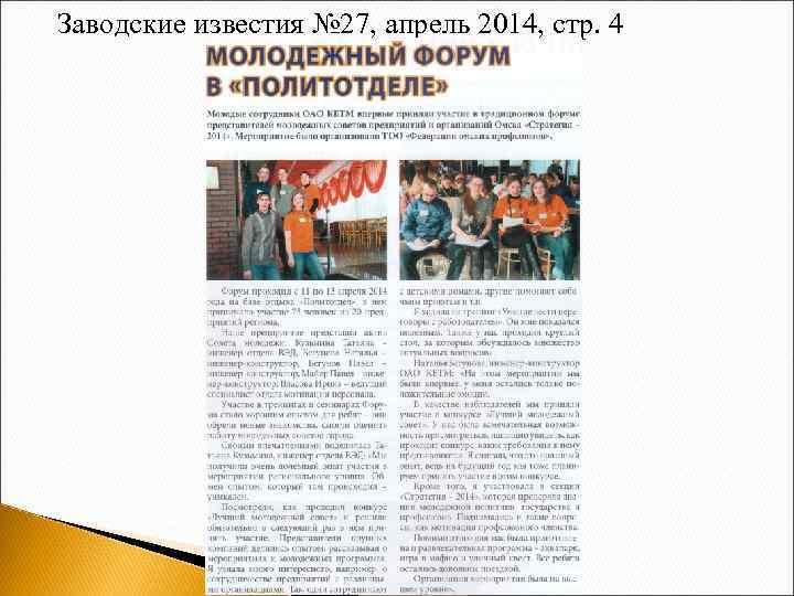 Заводские известия № 27, апрель 2014, стр. 4 Архив Колосовой Т. А.