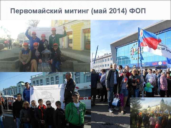 Первомайский митинг (май 2014) ФОП Архив Колосовой Т. А.