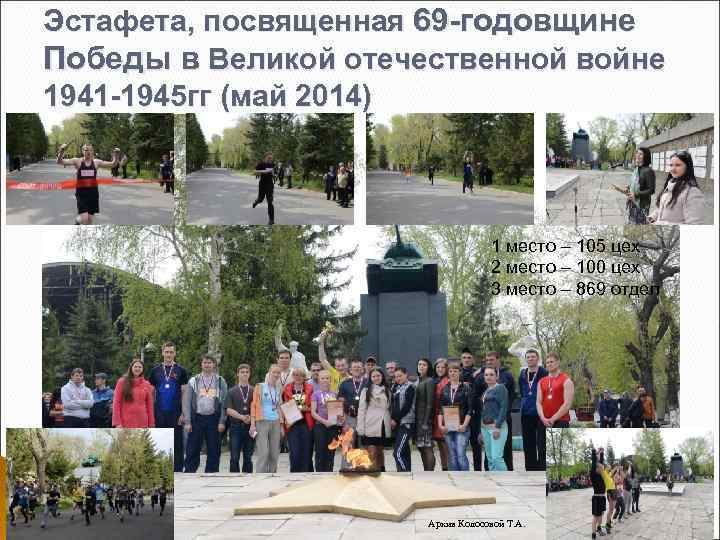 Эстафета, посвященная 69 -годовщине Победы в Великой отечественной войне 1941 -1945 гг (май 2014)
