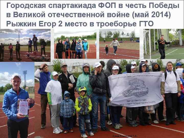 Городская спартакиада ФОП в честь Победы в Великой отечественной войне (май 2014) Рыжкин Егор