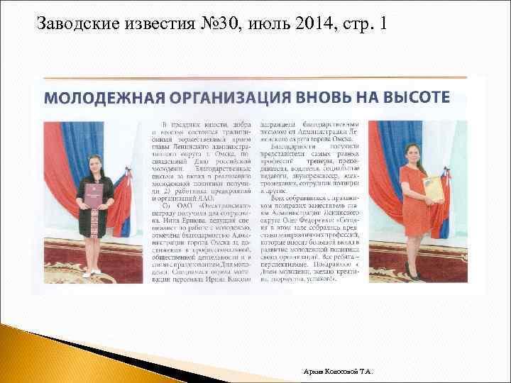 Заводские известия № 30, июль 2014, стр. 1 Архив Колосовой Т. А.