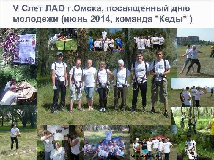 V Слет ЛАО г. Омска, посвященный дню молодежи (июнь 2014, команда