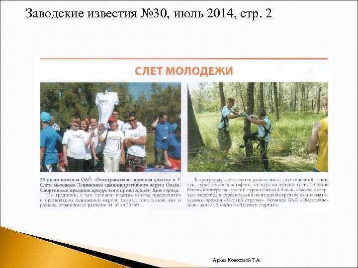 Заводские известия № 30, июль 2014, стр. 2 Архив Колосовой Т. А.