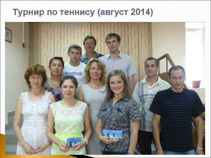 Турнир по теннису (август 2014) Архив Колосовой Т. А.