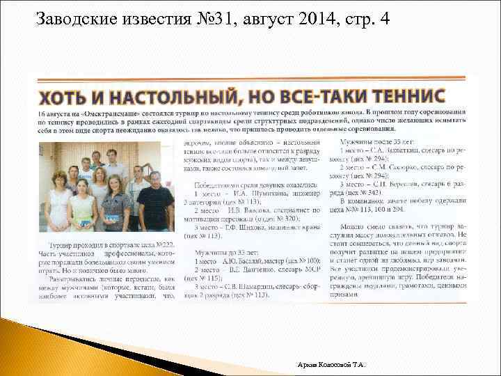 Заводские известия № 31, август 2014, стр. 4 Архив Колосовой Т. А.