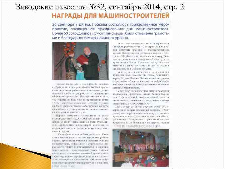 Заводские известия № 32, сентябрь 2014, стр. 2 Архив Колосовой Т. А.