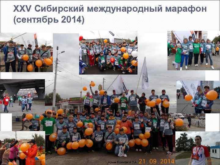 XXV Сибирский международный марафон (сентябрь 2014) Архив Колосовой Т. А.
