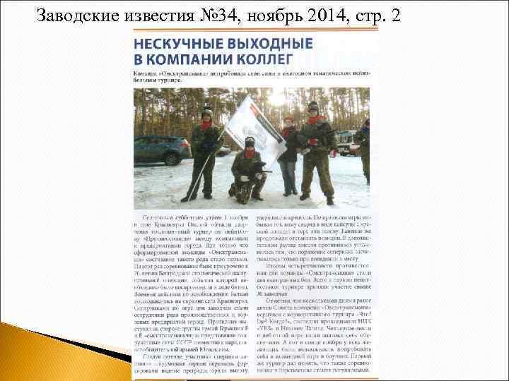 Заводские известия № 34, ноябрь 2014, стр. 2 Архив Колосовой Т. А.
