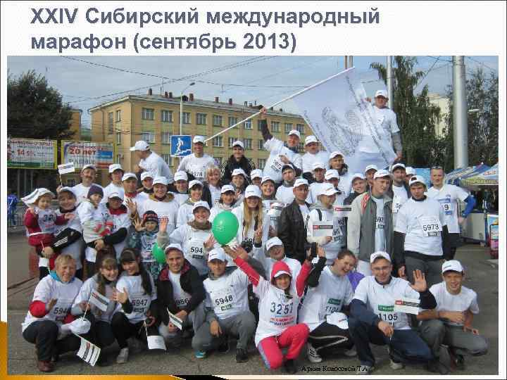XXIV Сибирский международный марафон (сентябрь 2013) Архив Колосовой Т. А.