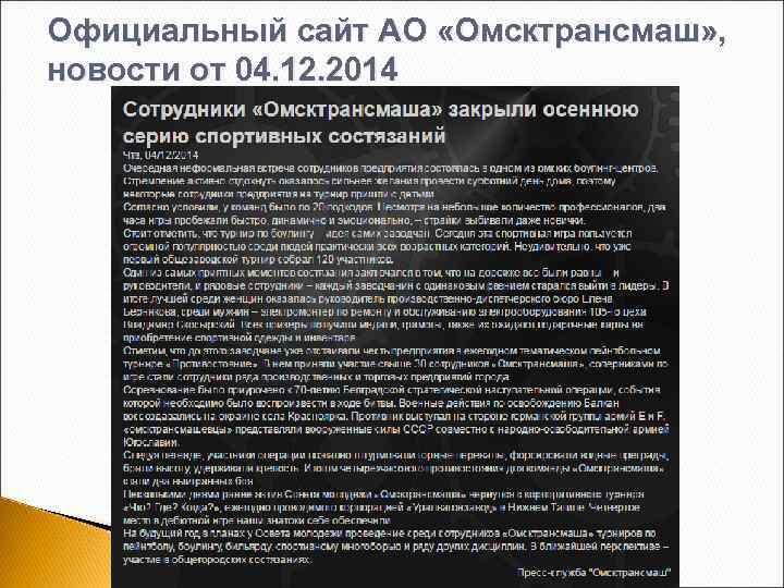 Официальный сайт АО «Омсктрансмаш» , новости от 04. 12. 2014 Архив Колосовой Т. А.