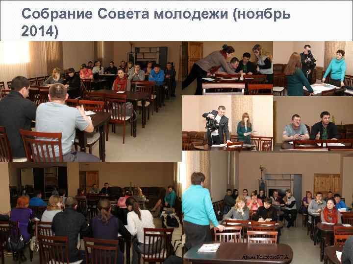 Собрание Совета молодежи (ноябрь 2014) Архив Колосовой Т. А.