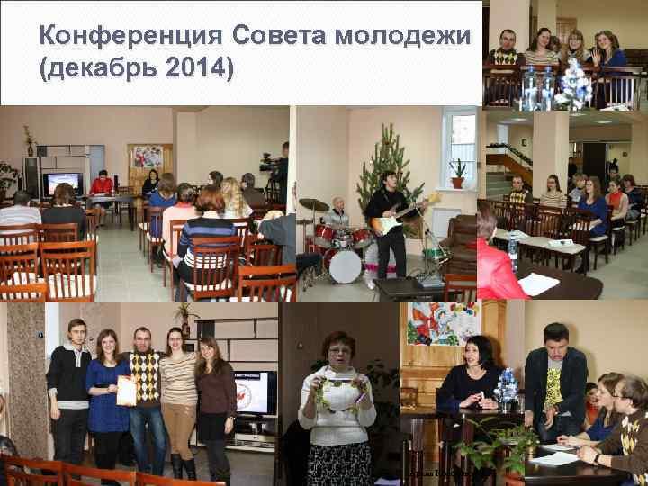 Конференция Совета молодежи (декабрь 2014) Архив Колосовой Т. А.