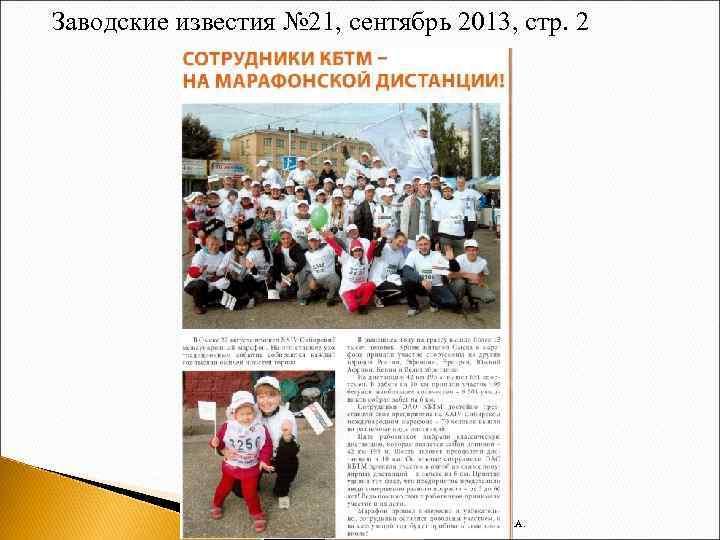 Заводские известия № 21, сентябрь 2013, стр. 2 Архив Колосовой Т. А.