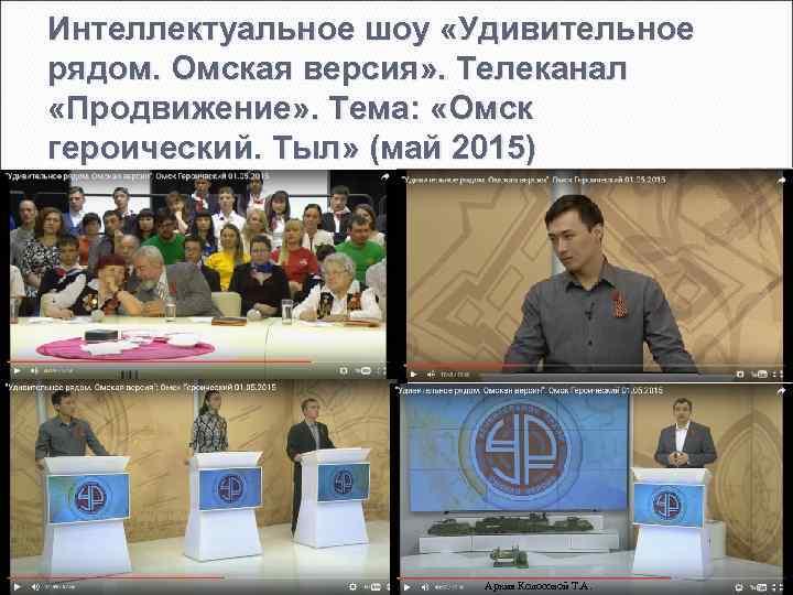 Интеллектуальное шоу «Удивительное рядом. Омская версия» . Телеканал «Продвижение» . Тема: «Омск героический. Тыл»