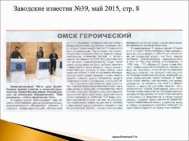 Заводские известия № 39, май 2015, стр. 8 Архив Колосовой Т. А.