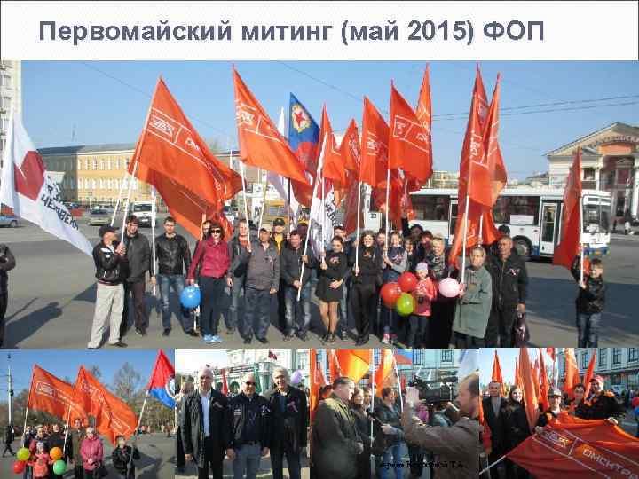 Первомайский митинг (май 2015) ФОП Архив Колосовой Т. А.