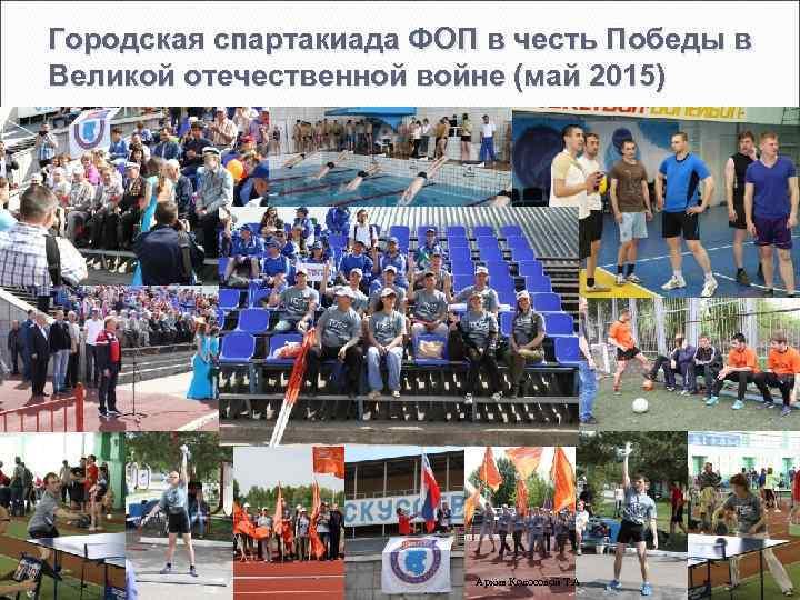 Городская спартакиада ФОП в честь Победы в Великой отечественной войне (май 2015) Архив Колосовой