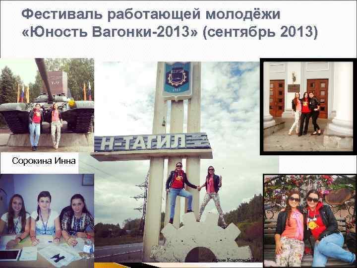 Фестиваль работающей молодёжи «Юность Вагонки-2013» (сентябрь 2013) Сорокина Инна Архив Колосовой Т. А.