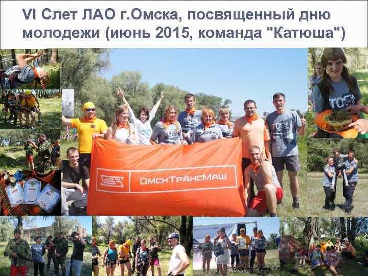 VI Слет ЛАО г. Омска, посвященный дню молодежи (июнь 2015, команда