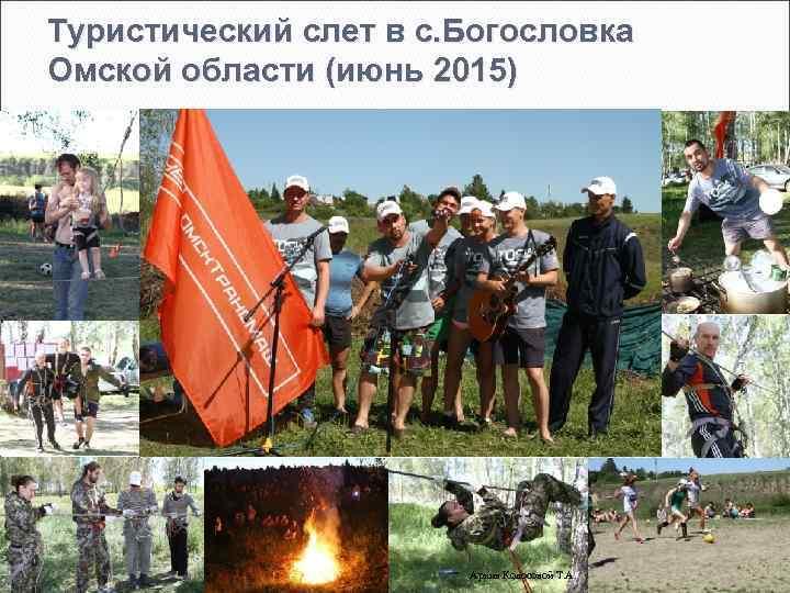 Туристический слет в с. Богословка Омской области (июнь 2015) Архив Колосовой Т. А.