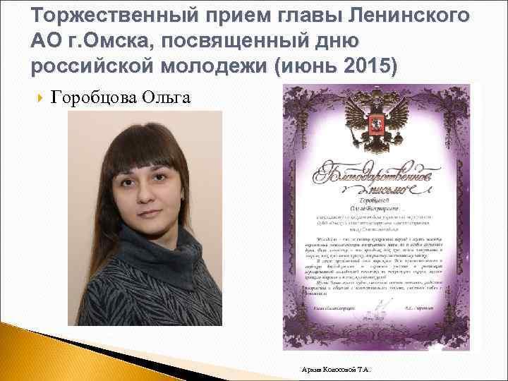 Торжественный прием главы Ленинского АО г. Омска, посвященный дню российской молодежи (июнь 2015) Горобцова