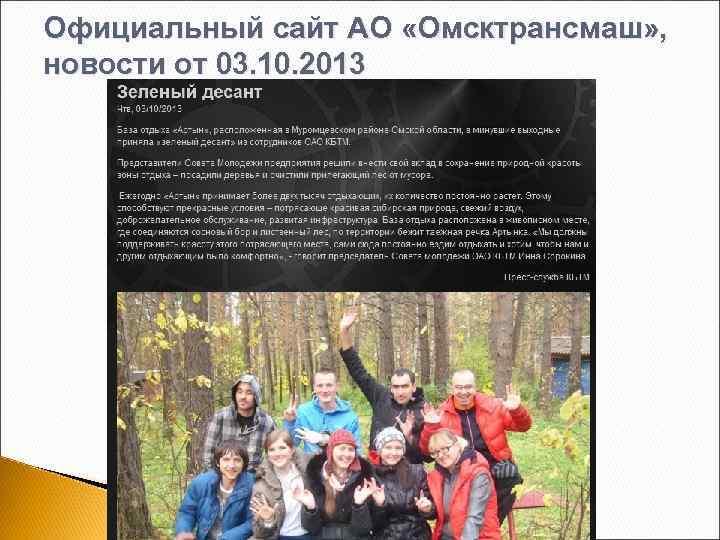 Официальный сайт АО «Омсктрансмаш» , новости от 03. 10. 2013 Архив Колосовой Т. А.