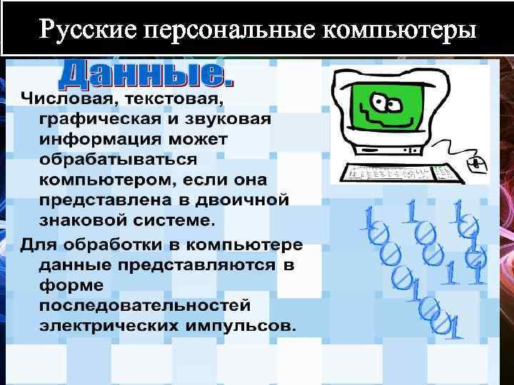 Русские персональные компьютеры