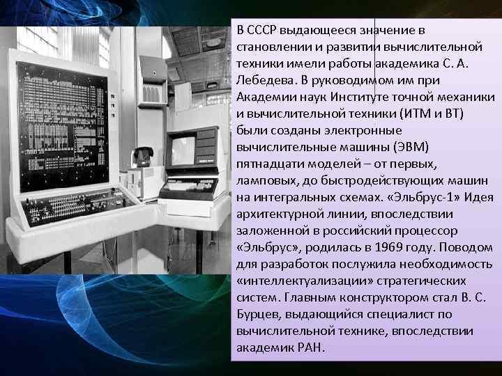 В СССР выдающееся значение в становлении и развитии вычислительной техники имели работы академика С.