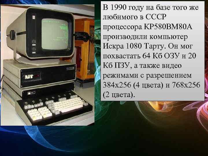 В 1990 году на базе того же любимого в СССР процессора КР 580 ВМ
