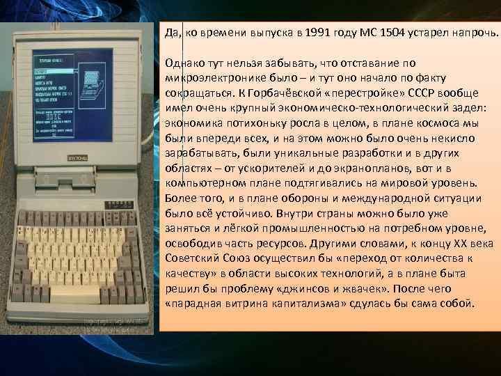 Да, ко времени выпуска в 1991 году МС 1504 устарел напрочь. Однако тут нельзя